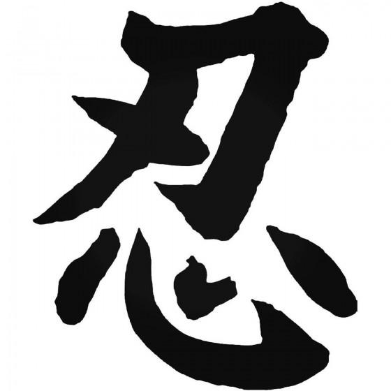 Patience J N Kanji Decal...