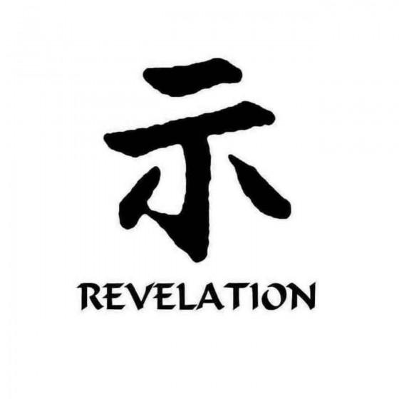 Revelation Kanji Symbol...