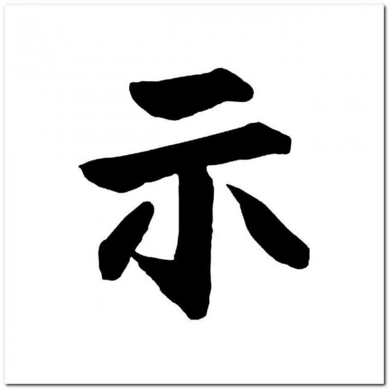 Revelation Shih Kanji Decal...