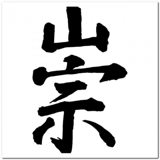 Reverence Ch Ung Kanji...