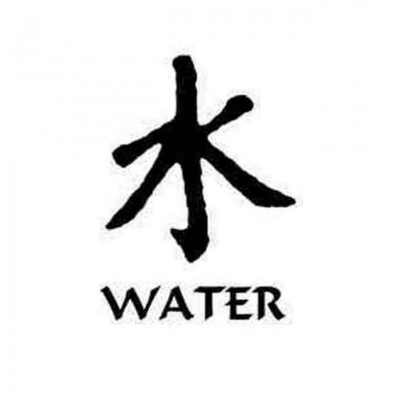 Water Kanji Symbol Decal...