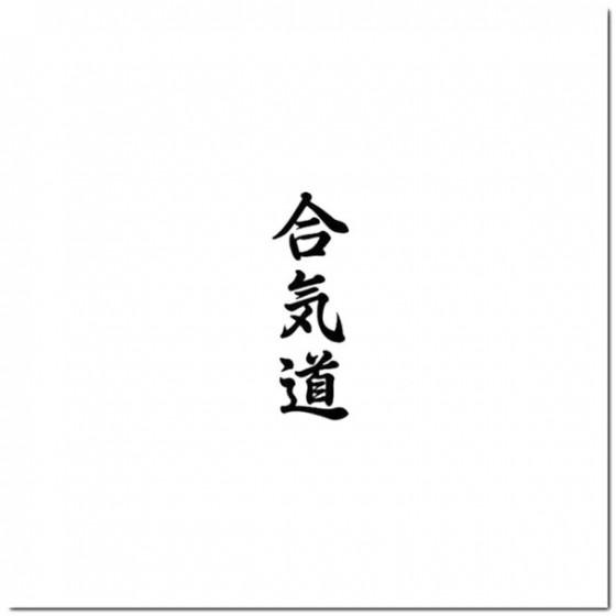 Aikido Kanji Decal Sticker