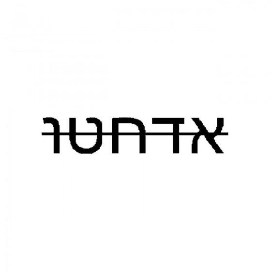 I4896band Logo Vinyl Decal