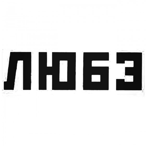 Lyube Band Decal Sticker