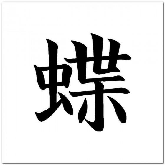 Butterfly Kanji Decal Sticker