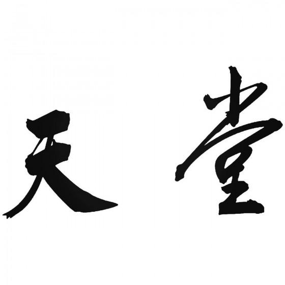 Chinese Character Heaven...