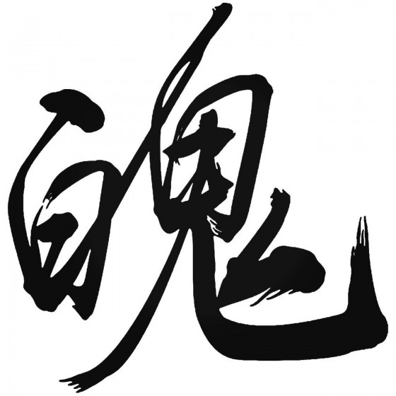 Chinese Character Soul Sticker