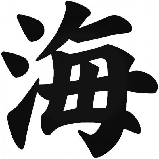 Japanese Kanji Character...